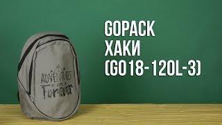 Розпакування GoPack 43х30х21 5 см 28 л Хакі GO18-120L-3