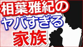 【悲報】嵐・相葉雅紀の家族ヤバすぎ!【動画ぷらす】 チャンネル登録よ...