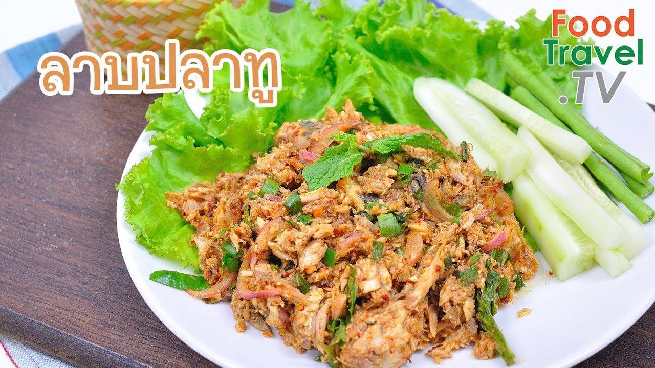 ลาบปลาทู เมนูลาบ | FoodTravel ทำอาหาร