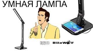 Умная настольная лампа BlitzWolf. Светодиодная Лед лампа BW-LT1