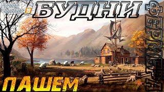 Farming Simulator 19 ПОРА ПАШЕМ КУЛЬТИВИРУЕМ HARD БЕЗ МОДОВ