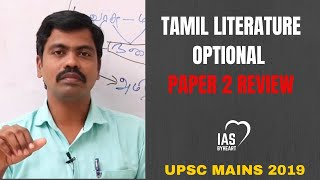 TAMIL LITERATURE OPTIONAL  PAPER 2 REVIEW  UPSC MAINS 2019 IASBYHEART