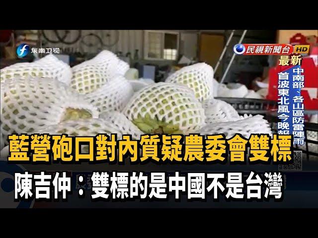 農委會雙標? 陳吉仲:雙標的是中國不是台灣-民視台語新聞