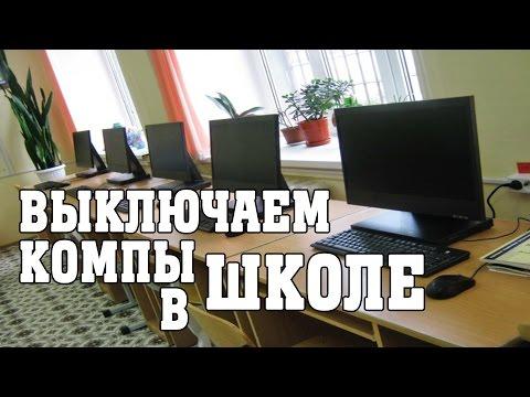 Как отключить все компьютеры в локальной сети
