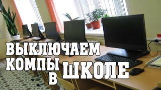 Как выключить все компьютеры в школе