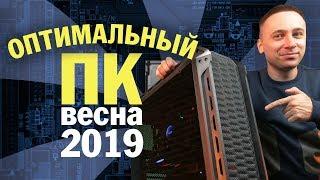 Оптимальный игровой компьютер – Сборка ПК 2019 | Весна