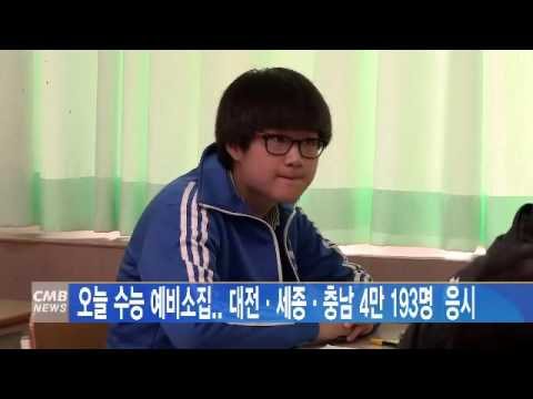 [대전뉴스] 오늘 수능 예비소집.. 대전·세종·충남 4만 193명  응시