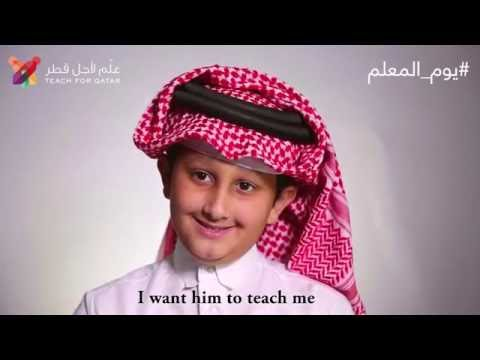 Qatar Teacher's Day | يوم المعلم
