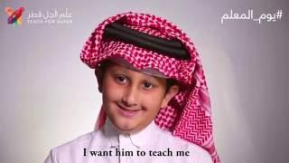 Qatar Teacher