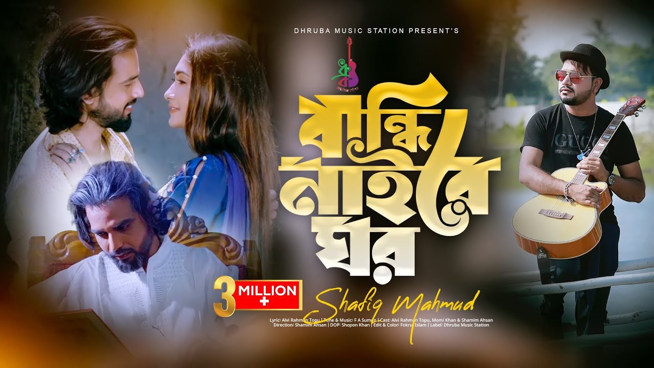 Download Bandhi Naire Ghor   F A Sumon   Shafiq Mahmud   Momi Khan   Bangla New Song 2019