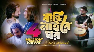 Bandhi Naire Ghor | F A Sumon | Shafiq Mahmud | Momi Khan | Bangla New Song 2019
