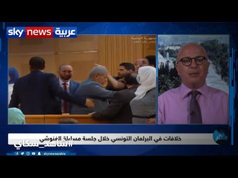 انتقادات في البرلمان التونسي لتدخلات الغنوشي في الملف الليبي  - نشر قبل 1 ساعة