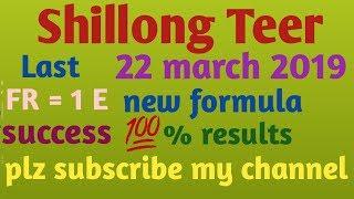 Shillong teer formula Shillong teer common number ,Shillong teer