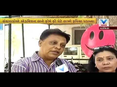 Vadodara: Millions of Rupees taken by Private school Administrators | Vtv News