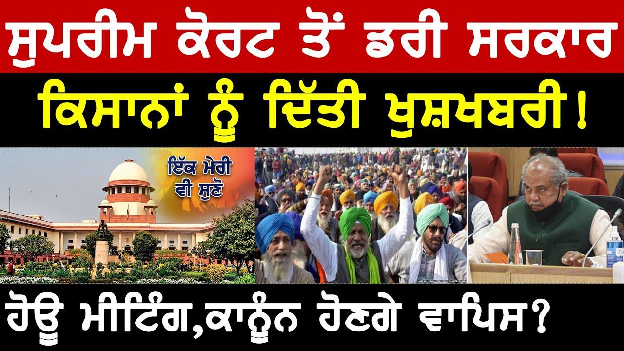 Download Supreme Court ਤੋਂ ਡਰੀ ਸਰਕਾਰ, ਕਿਸਾਨਾਂ ਨੂੰ ਦਿੱਤੀ ਖੁਸ਼ਖਬਰੀ || Ik Meri Vi Suno || D5 Channel Punjabi
