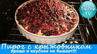 ПИРОГ С КРЫЖОВНИКОМ: ПРОЩЕ И ВКУСНЕЕ НЕ БЫВАЕТ//gooseberry pie