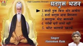 सतगुरु भजन   राजस्थानी निर्गुणी भजन   स्वर हनुमान राम   SATGURU BHAJAN   Audio
