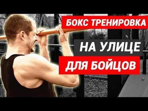 Бокс тренировка НА УЛИЦЕ  - упражнения ДЛЯ БОЙЦОВ