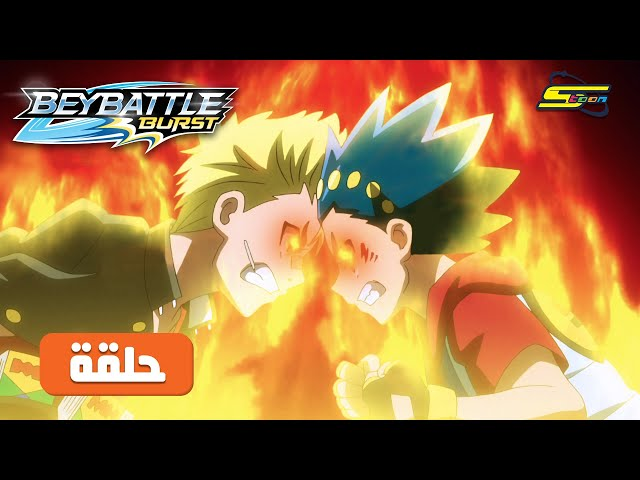 BeyBattle Burst Ep 24 - Spacetoon   مسلسل بي باتل الحلقة 24 - سبيس تون