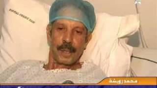 rwicha محمد رويشة في مصحة الشيخ زايد ـ زيارة