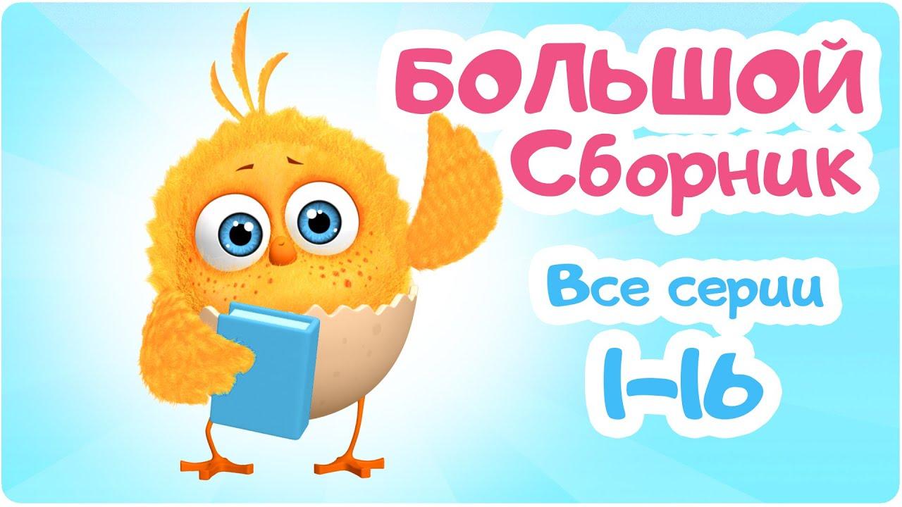 Цып-Цып - Мультики для малышей - БОЛЬШОЙ СБОРНИК  - Все серии подряд.