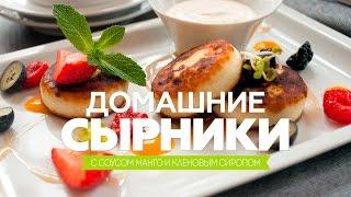 Сырники из творога. Как приготовить сырники. Рецепт вкусных домашних сырников [Patee. Рецепты]