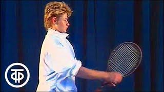 Урок тенниса с Анной Дмитриевой и Ольгой Морозовой (1987)