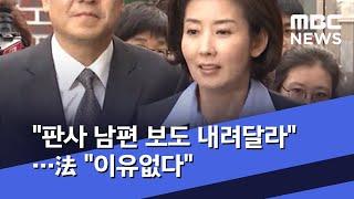 """나경원 """"판사 남편 보도 내려달라""""…法 """"이유없다"""" (2020.04.07/뉴스데스크/MBC)"""