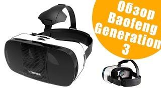 Обзор Baofeng Generation III 3(Купить ▻▻▻ http://vrstore.ru/catalog/ochki_virtualnoy_realnosti/vr_garnitury_dlya_smartfonov/mojing_baofeng_generation_3/. Распаковка и обзор VR 3D ..., 2015-09-02T09:49:36.000Z)
