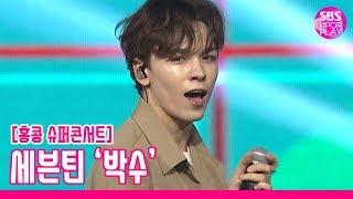 Download lagu  세븐틴 '박수' │@SBS SUPER CONCERT IN HONGKONG_2019.8.2