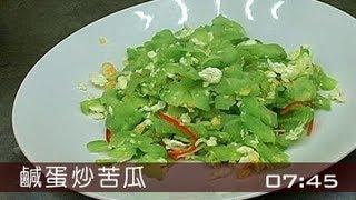 【楊桃美食網】鹹蛋炒苦瓜