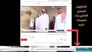 فيديو  تلفزيون قطر يفضح تميم ويبث تصريحاته المسيئة لدول الخليج