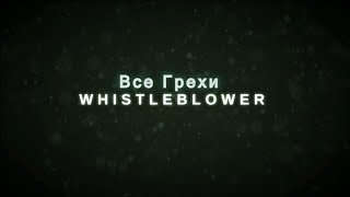 Все грехи Whistleblower [DLC для Outlast]