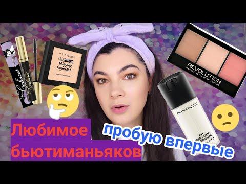 Первые впечатления. Косметика Vivienne Sabo Cabaret, MAC Fix Plus, Makeup Revolution, Maybelline