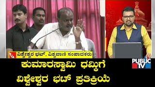 Journalist Vishweshwar Bhat Reacts On CM Kumaraswamy Threatening Public TV
