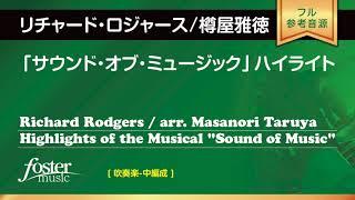 オーストラリア生まれのマリーア・アウグスタ・クチェラ・フォン・トラップの自叙伝「トラップ・ファミリー合唱団物語」を原作に、リチャード・ロジャースとオスカー・ハマースタイン2 ...