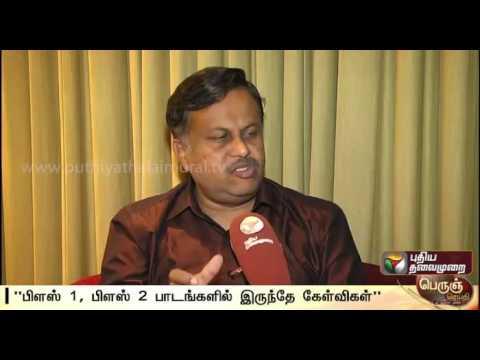 Educationalist talks about medical entrance exam (NEET)