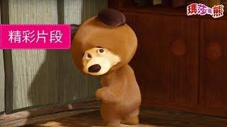 瑪莎與熊 - 小孩為難 🐻 (熊熊小時候)