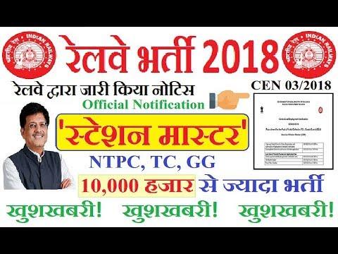 RRB RECRUITMENT NOTIFICATION CEN 03/2018 ASM, TC, NTPC, GG // AFTER RAILWAY BHARTI GROUP D & ALP