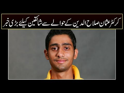 Cricketer Usman Sallahuddin's nikkah ceremony held in Lahore