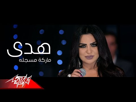 Hoda - Marka Mosagala | Music Video 2020 | هدى - ماركة مسجلة