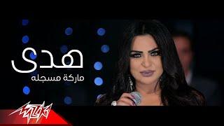 Hoda - Marka Mosagala   Music Video 2020   هدى - ماركة مسجلة