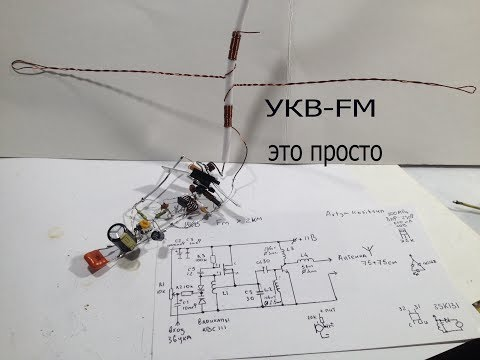 2.Простая УКВ-FM радиостанция своими руками с усилителем мощности.Радиус 2 км.