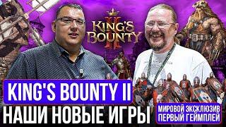 Где наши новые игры? Здесь! Kings Bounty II. Мировая премьера. Первый геймплей.
