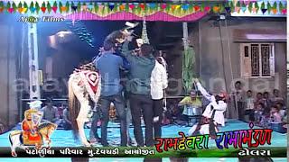 Dholra  Ramamandal   Part-23   Patoliya Parivar Devchadi ayojit   ajayfilmsgondal