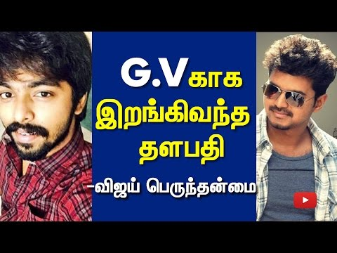Ilayathalapathy Vijay's guest appearance for his fan G.V. Pr