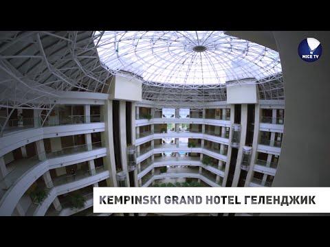Отель Кемпински Гранд Отель Геленджик в Геленджике