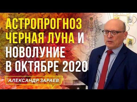 АСТРОПРОГНОЗ. ЧЕРНАЯ ЛУНА И НОВОЛУНИЕ В ОКТЯБРЕ 2020 l АЛЕКСАНДР ЗАРАЕВ