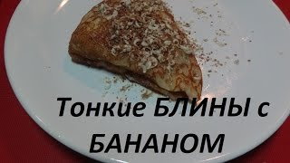 Тонкие БЛИНЫ С БАНАНОМ !