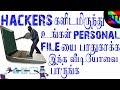 PROTECT YOUR FILES FROM HACKERS [BEST TIPS] - BEST TAMIL TUTORIALS